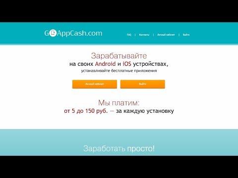 Заработок с помощью мобильного телефонаиз YouTube · Длительность: 4 мин28 с