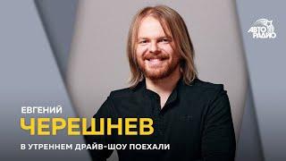 Евгений Черешнев - когда роботы заменят человека и наступит ли зомби-апокалипсис?