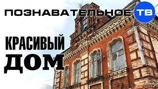 Красивый дом в Сергиевом Посаде. Так строили в прошлом (Познавательное ТВ, Артём Войтенков)