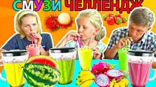 Самый необычный смузи челлендж  Вкусные фрукты развлекательное смешное видео от веселой семьи