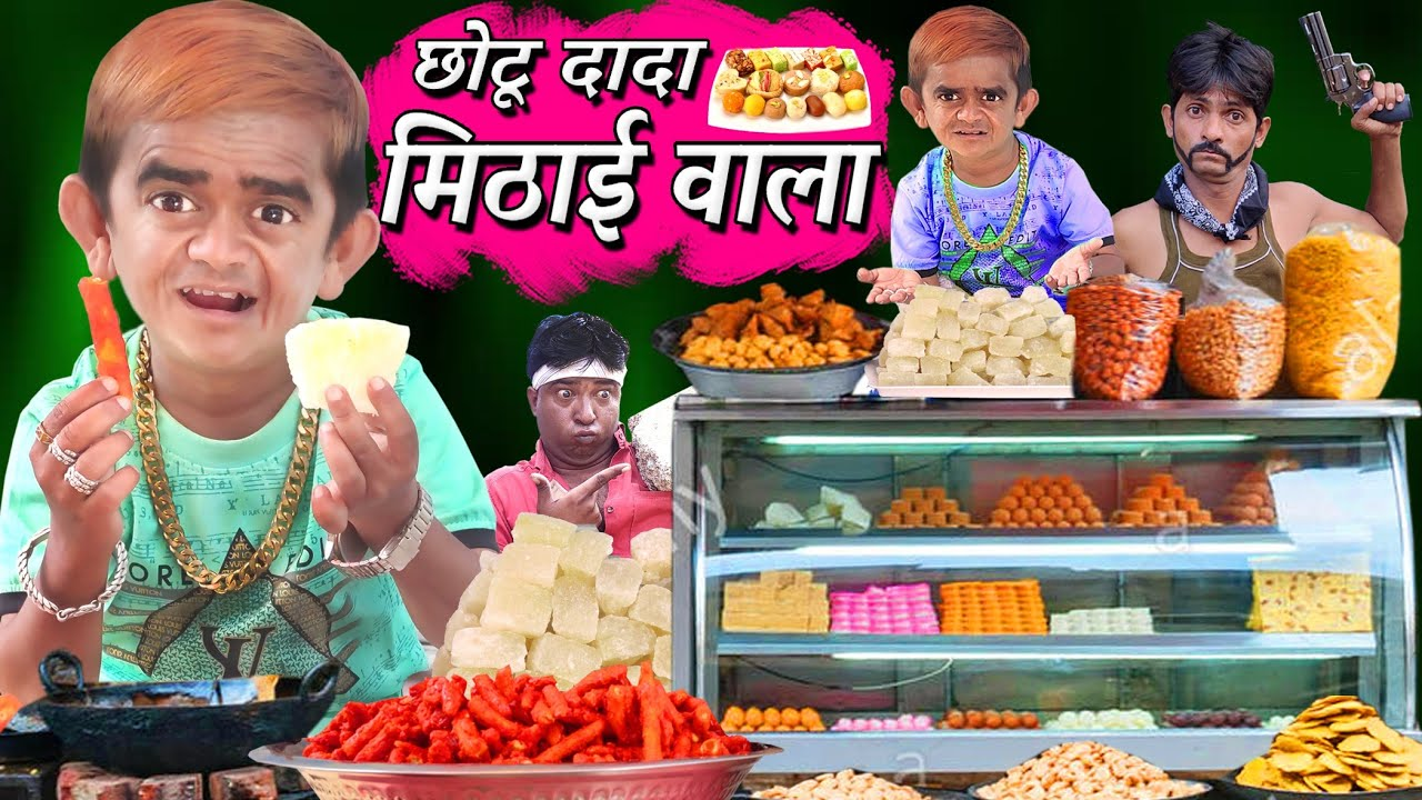 CHOTU DADA MITHAI WALA | छोटू दादा मिठाई वाला | Khandesh Hindi Comedy | CHOTU Comedy Video