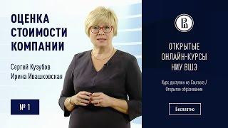 видео оценка бизнеса предприятия