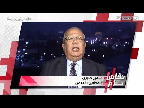 القانوني سمير صبري: قانون العقوبات المصري ينص على عقوبات رادعة للتحرش الجنسي | نقاش تاغ  - نشر قبل 5 ساعة