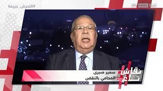 القانوني سمير صبري: قانون العقوبات المصري ينص على عقوبات رادعة للتحرش الجنسي | نقاش تاغ