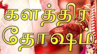 Kalathra Dosham in Tamil | களத்திர தோஷம்