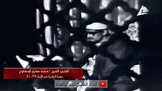 التِّلاوة التي انحنى فيها محمد صديق المنشاوي خاشعًا متضرعا مع آيات ربّـه !!   جودة عالية ᴴᴰ