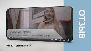 Отзыв о ГК Атмосфера Отель Платформа 9 3 4