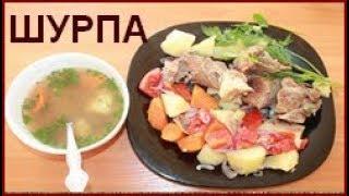 Как приготовить шурпу   шурпа рецепт   дома по узбекский из говядины в казане !