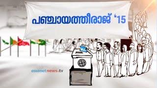 Panchayati Raj 2015 Election News 03/11/15