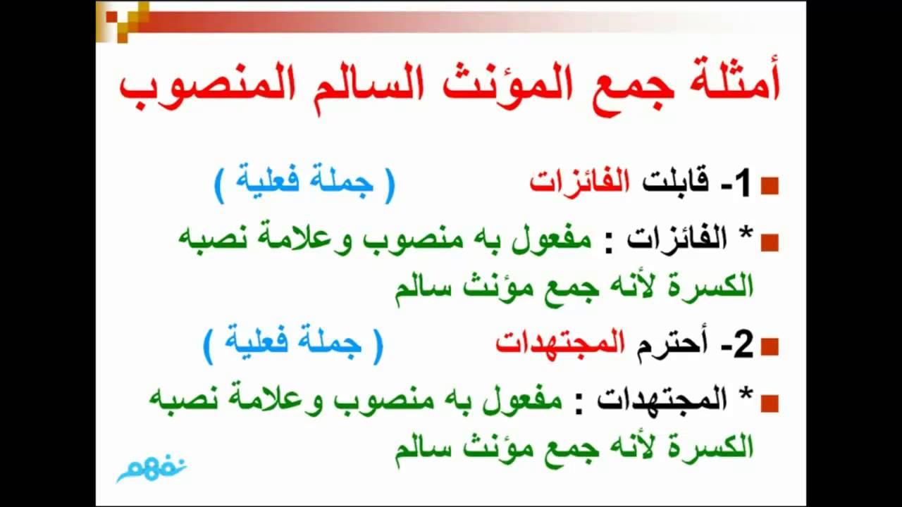 إعراب جمع المؤنث السالم لغه عربيه الصف الخامس الإبتدائي نفهم Youtube