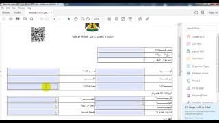 ملأالاستمارة الالكترونية للبطاقة الوطنية الموحدة /تقديم حارث الحميداوي