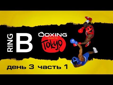 Бокс | Лицензионный турнир к Олимпийским играм Токио 2020 RING B1 DAY3