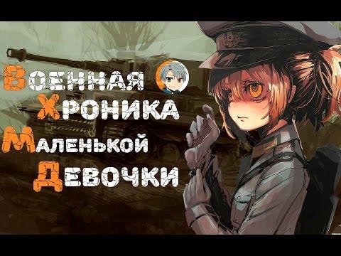 Ревью Военная хроника маленькой девочки, Таня воплощение зла обзор