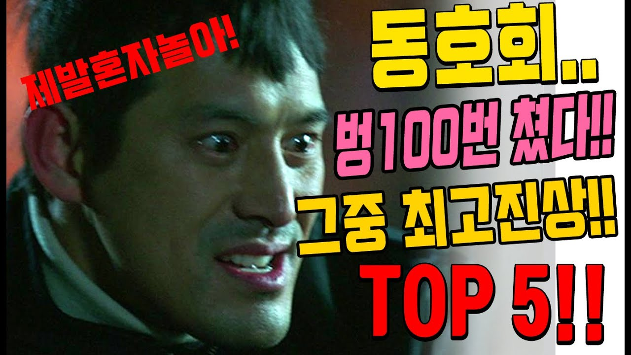 동호회 벙100번 쳤다!! 그중 최고의 진상 TOP 5( 제발.혼자놀아..)