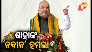 Amit Shah slams BJD government