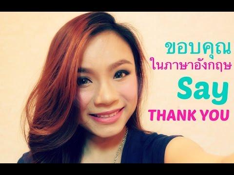 ขอบคุณอย่างไรได้บ้างในภาษาอังกฤษ Different Ways to Say Thank you