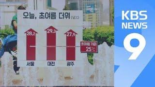 [날씨] 내일 전국 비…수도권 미세먼지 '나쁨' / KBS뉴스(News)