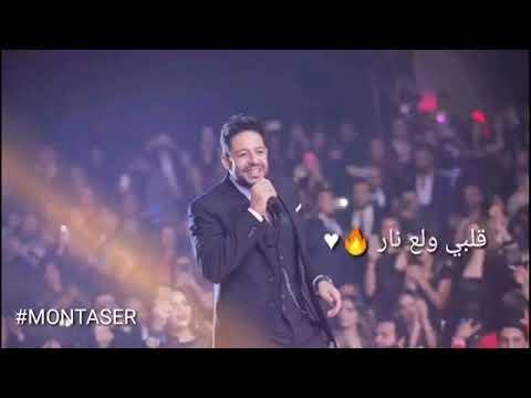 اغنيه يا ستار قلبي ولع نار جديد محمد حماقي