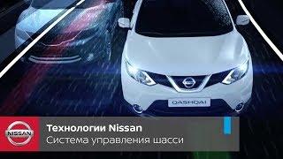 Система управления шасси в новом городском кроссовере Nissan Qashqai 2014