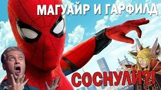 Человек-паук: Возвращение домой - ЛУЧШИЙ?! Сэм Рэйми ПРОИГРАЛ?!?