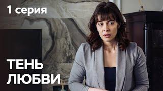 Сериал Тень любви: серия 1 | МЕЛОДРАМА 2019