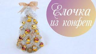 Мастер-класс / Новогодняя елка своими руками / Елка из конфет и мишуры