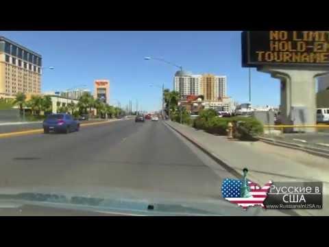 Русские в США : Вива Лас Вегас! Часть 6 [17 июля 2012]