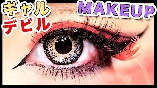 Japanese gyaru DEVIL MAKEUP by Aochan|ギャルのデビルメイクbyあおちゃん