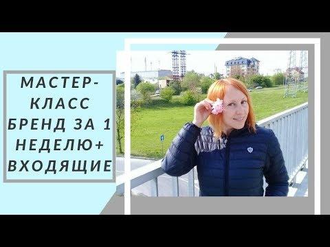 """""""БРЕНД ЗА 1 НЕДЕЛЮ+ВХОДЯЩИЕ""""- ВЗРЫВНОЙ МАСТЕР-КЛАСС"""