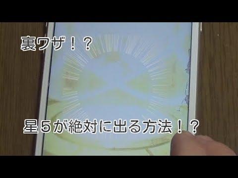 【モンスト】絶対に星5が出る方法!? まさかの!!