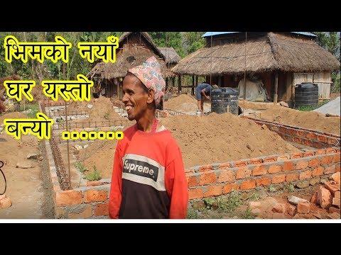 Bhim Bahadur BK को नया घर यसरी बन्दैमक्ख हुदैँ यसरी देखाए भिमले आफ्नो घर