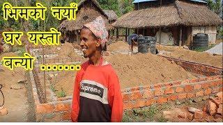 Bhim Bahadur BK को नया घर यसरी बन्दै,मक्ख हुदैँ यसरी देखाए भिमले आफ्नो घर