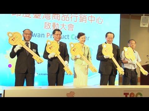 落實新南向 搶發南亞財 貿協「印度臺灣商品行銷中心」啟動
