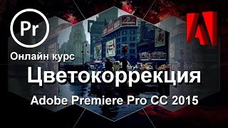 Adobe Premiere Pro CC 2015. Цветокоррекция