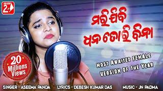 Marijibi Dhana Tori Bina Female   Studio Version   Aseema Panda   Odia Sad Song   OdiaNews24