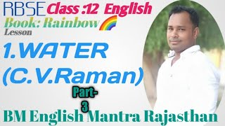 255.Water Lesson-1 Part- 3 Class-12 English (RBSE Book:Rainbow🌈) BM English Mantra Rajasthan