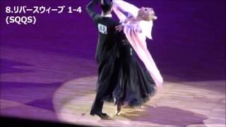 社交ダンス スローフォックストロット 2015日本インター規定フィガー thumbnail