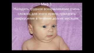 Чем кормить ребенка - грудным молоком или смесью? Ч.1(Чем грудное молоко отличается от смеси? Какие мифы о грудном вскармливании мешают молодым мамам кормить..., 2013-01-22T13:55:05.000Z)