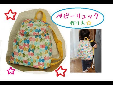 c93e67778def ベビーリュック 作り方 How to make a baby backpack - YouTube