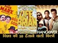 Top 10 Comedy Movies in Hollywood (Hindi)