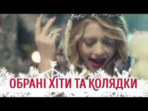 Тіна Кароль з різдвяними піснями та новорічним настроєм їде вмЧеркаси!