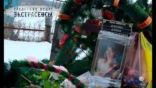 Последние слова дочери | Экстрасенсы ведут расследование