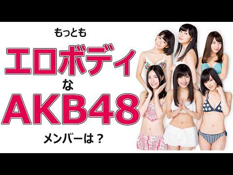 もっともエロボディなAKB48グループメンバーは?