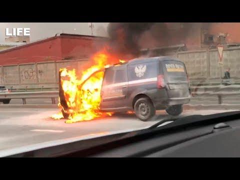 Машина «Почты России» полыхает в Москве