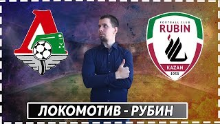 ЛОКОМОТИВ - РУБИН / ПРОГНОЗЫ НА ФУТБОЛ / СТАВКИ НА СПОРТ