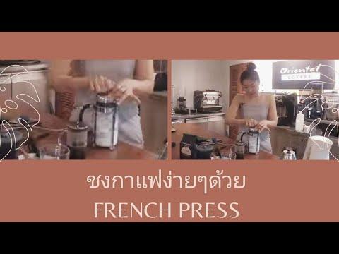 How to use French press ชงกาแฟสด ง่ายๆที่บ้านด้วย French press สไตล์ Oriental Coffee (Facebook Live)