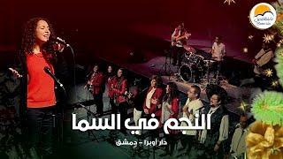 أغنية النجم في السما - سوريا - الحياة الأفضل | Oghneyet El Negm Fe El Samaa - Syria - Better Life