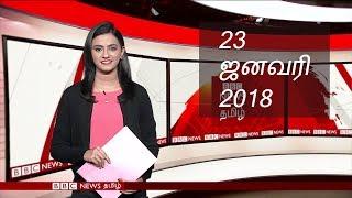 BBC Tamil TV News Bulletin (23/01/18) பிபிசி தமிழ் தொலைக்காட்சி செய்தியறிக்கை (23/01/18)