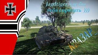 Jagdtiger, де тебе заховати ))) | War Thunder | БР 7.0 | РБ