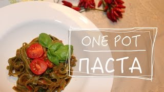 One Pot – Паста. Все в одной кастрюле. Веганские рецепты.